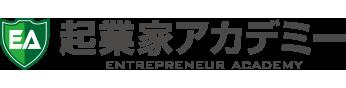 起業家アカデミー公式サイト